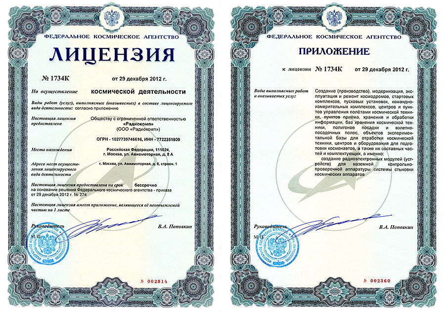 Space Activities License No.1734K issued by the Russian Federal Space Agency (Roscosmos)