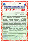 Certificate of Conformity issued by the Russian Federal Space Agency (Roscosmos) which attests the Quality Management System of Radiocomp LLC