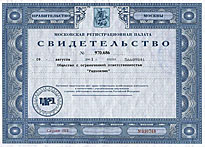 Registration Certificate (from Moscow City Government)