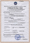 Certificate of Registration with the Tax Authorities